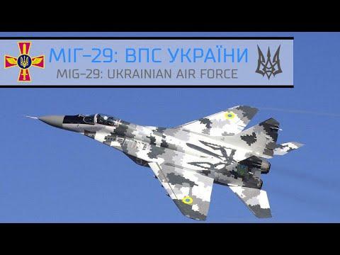 МІГ-29 ВПС України