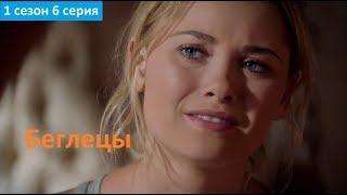 Беглецы 1 сезон 6 серия - Русское Промо (Субтитры, 2017) Marvel's Runaways 1x06 Promo