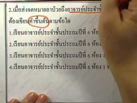 ข้อสอบเข้าม.1 : ภาษาไทย ชุด01 ข้อ02