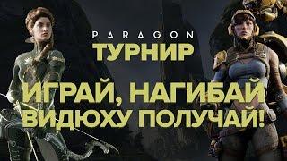 Прими участие в турнире по Paragon — выиграй мощную видеокарту!