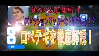 【ウイイレアプリ2019】今作も強い!ロペテギ!!人選等徹底解説!!