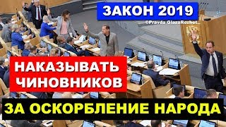 Закон о наказании чиновников за оскорбление народа - анонс | Pravda GlazaRezhet