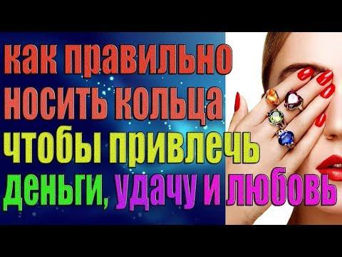 Как правильно носить кольца, чтобы привлечь деньги, удачу и любовь