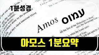 아모스 1분요약 1분성경(성경통독을 돕는 성경요약)