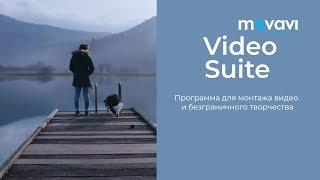 Movavi Video Suite 18   Программа для монтажа видео и безграничного творчества