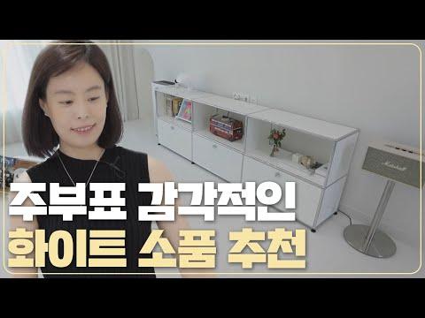 3만 팔로워의 선택, 화이트 인테리어에 딱인 소품 TOP3 [안녕하세홈 EP.14-3]