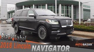 Новый 2018 Линкольн Навигатор Блэк Лейбл  видео. Тест драйв 2018 Lincoln Navigator Black Label.
