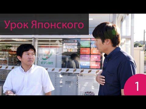 Как Представить Себя на Японском - 1 Урок Японского Языка Онлайн