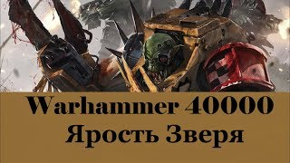 Warhammer 40000 Ярость Зверя