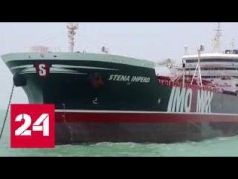 Иран дал Великобритании высказаться о задержании танкера и опубликовал новые подробности - Россия 24
