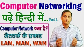 Computer Networking in hindi || Networking types in hindi || what is computer networks in hindi