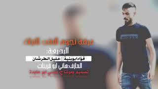 جديد دحية فؤاد ابو بنية وخليل الطرشان#جديد#2020