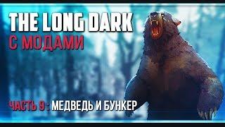 The Long Dark Выживание с модами - #9 Подстрелили косолапого