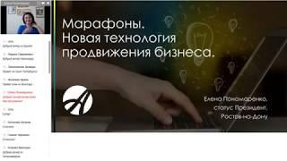 постер к видео Марафоны. Новая технология продвижения бизнеса.