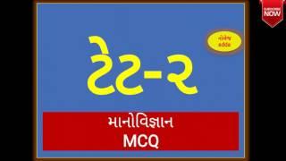 TET-2 MCQ QUIZ-1# manovignyan TET 2 MATERIAL, HTAT MATERIAL