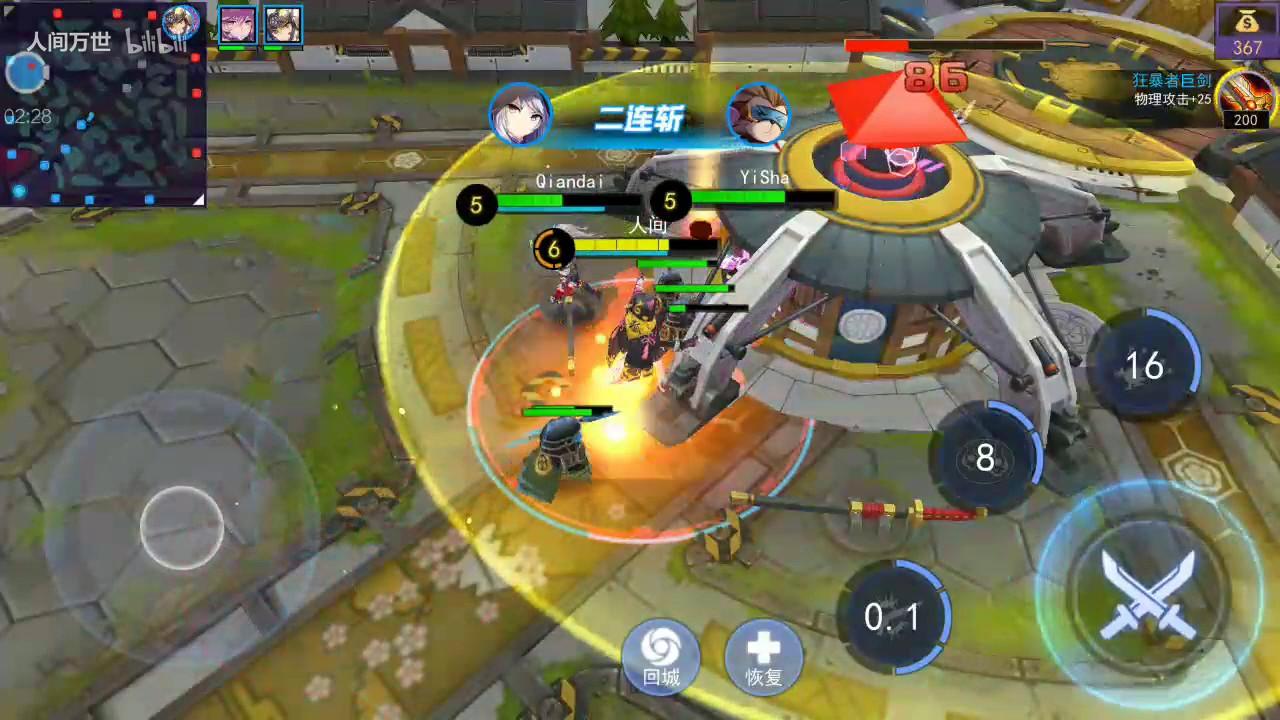 300 HEROES MOBILE