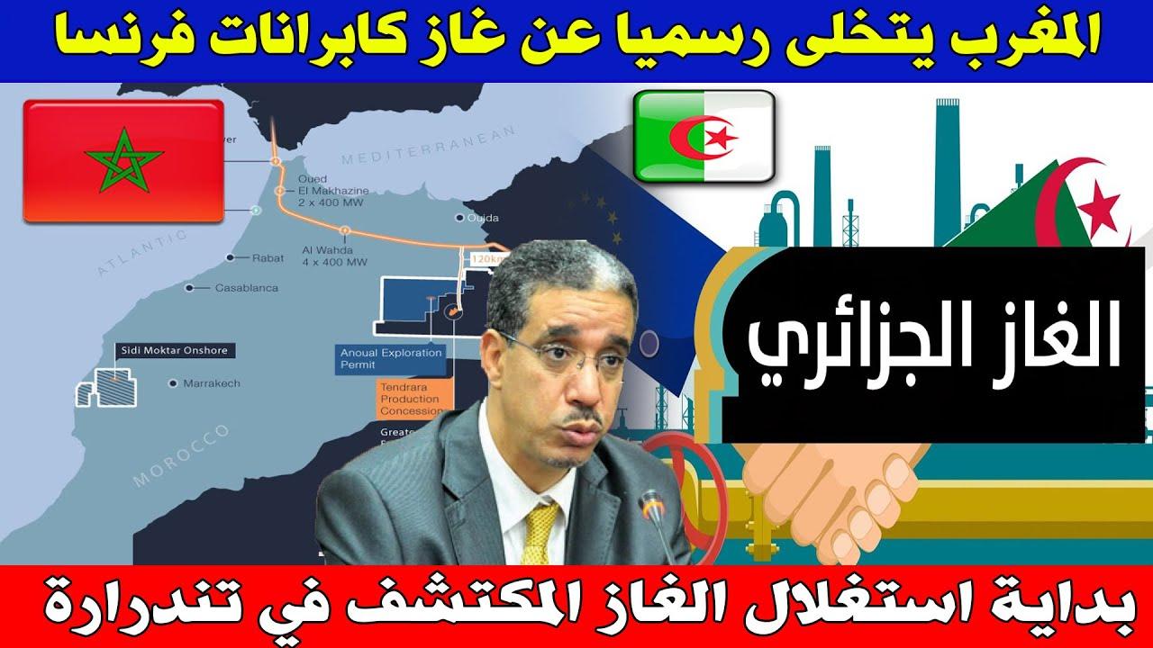 عاجل .. المغرب يشرع في استغلال الغاز المكتشف ويتخلى عن غاز الجنرالات !