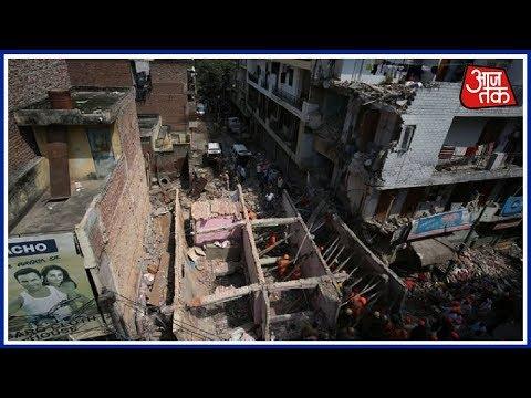 Delhi के Bharat Nagar इलाके में चार मंजिला इमारत गिरी, मलबे में कई लोगों की दबने की संभावना