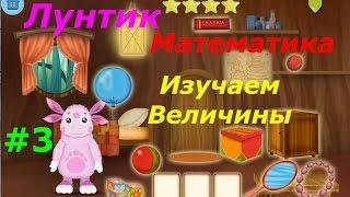 Лунтик. Математика - #3 Изучаем Величины. Обучающий игровой мультик для детей.