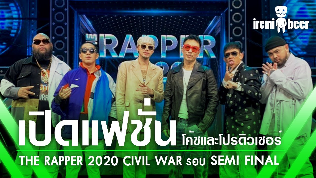 เปิดแฟชั่น The Rapper 2020 Civil War รอบ Semi Final | iremixbeer