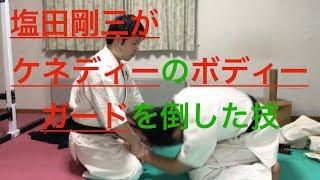 【ついに解説】塩田剛三がケネディのボディーガードを倒した技!!