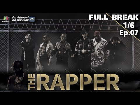 THE RAPPER | EP.07 | 21 พฤษภาคม 2561 | 1/6 | Full Break