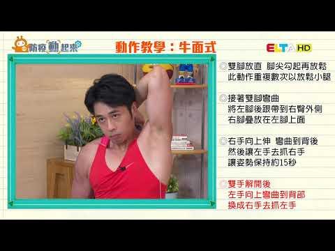 防疫「動」起來【第24集 牛面式】,與愛爾達一起做運動!