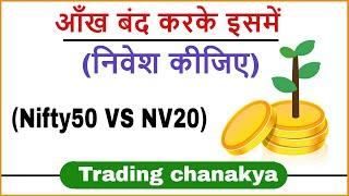 (Nifty 50) से ज्यादा दमदार है यह इंडेक्स (NV20) - By Trading Chanakya