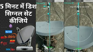 Download How To Fix Find Dish Tv Antenna Signal Direction