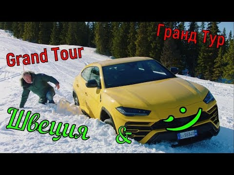 Гранд Тур (Grand Tour) 3 сезон 5 серия (1 эпизод)