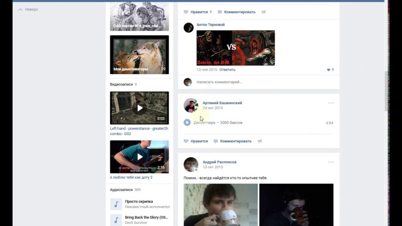 Как скрыть записи на стене ВКонтакте