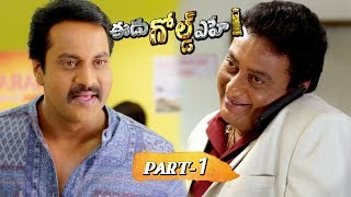 Eedu Gold Ehe Full Movie Part 1 || Latest Telugu Movies || Sunil, Sushma Raj, Richa Panai