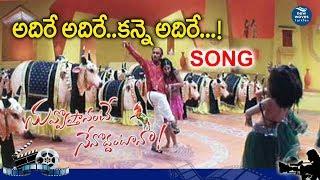 Nuvvostanante Nenoddantana HD Songs | Adhire Adhire Song | DSP | New Waves Talkies