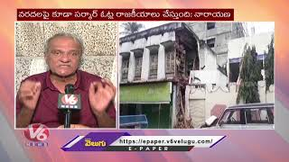 CPI Narayana Comments On MIM Leaders Over Old City Floods | V6 News