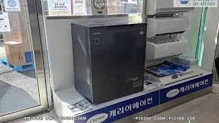 캐리어 냉동고 홈프리저 CSBM-P154SO