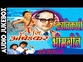 Download ए फॉर आंबेडकर - A FOR AMBEDKAR || क्रांतिकारी भीमगीते - Revolutionary Bheemgeet || Anand Shinde MP3 song and Music Video