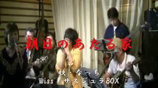 朝日のあたる家 歌:なっち  with サスジュラBox 女郎屋 検索動画 16