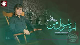 Dawood Sarkhosh - Arbab dile man داود سرخوش - ارباب دل من