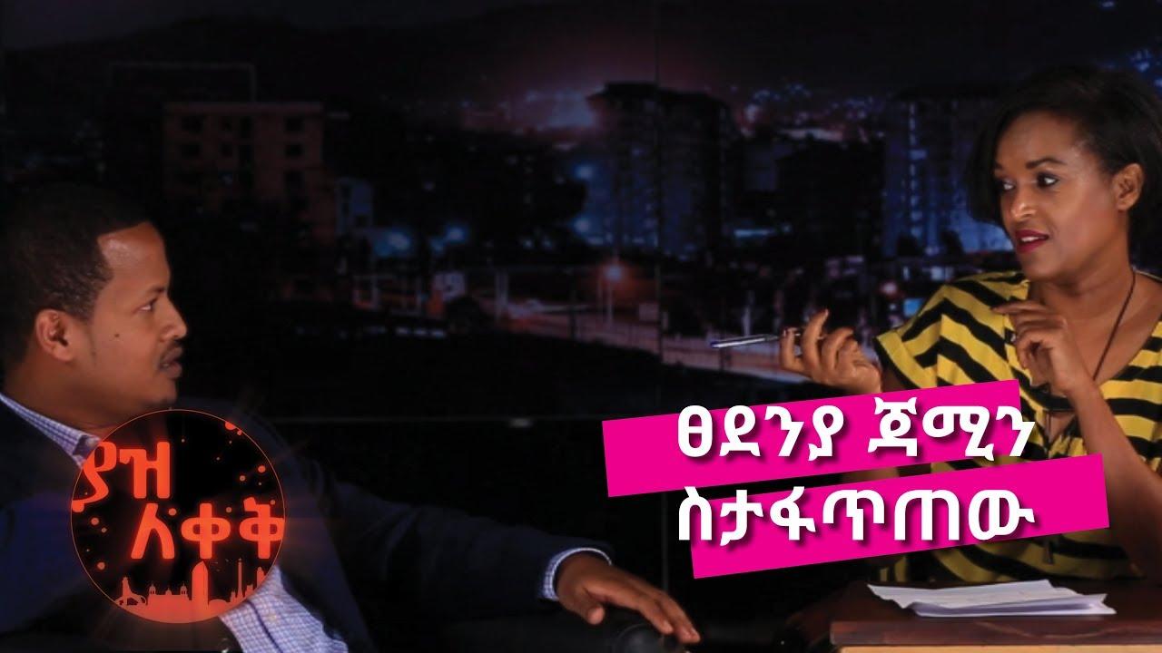 News Magazine Kana TV ያዝ ለቀቅ: ስምጻዊ ፀደንያ ገ/ማርቆስ ከኮሜዲያን ጃሚ ጋር የነበራት ቆይታ - By Comedian Abiy