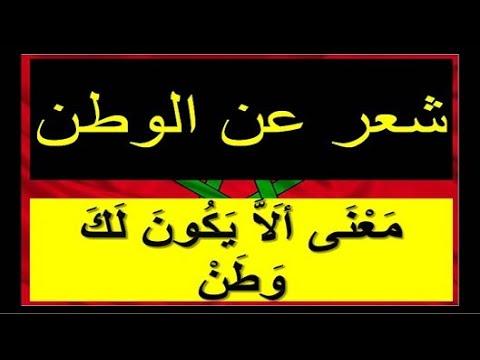 شعرعن الوطن شعر عن المغرب معنى ألا يكون لك وطن Youtube