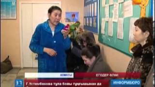 Алматыдағы перинаталдық орталықтан бүгін тағы бір ана жылап шықты