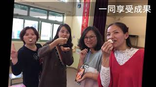 Publication Date: 2019-01-19 | Video Title: 2017年家長義工隊活動回顧