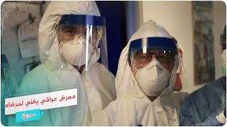 ممرض عراقي يغني لمصابي فيروس كورونا خلال تقديم العلاج