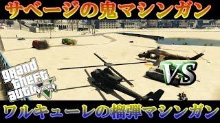 マシンガン性質の異なる二つの攻撃ヘリですが装甲対象のインサージェン...