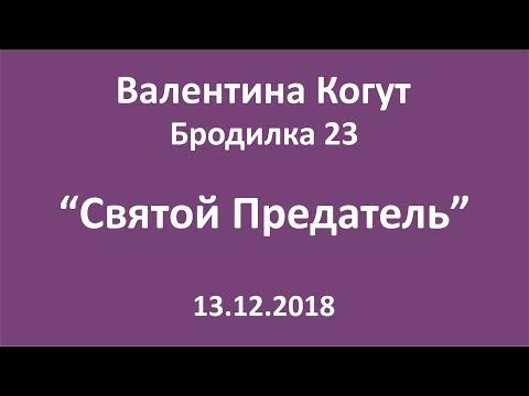 Святой Предатель   Бродилка 23 с Валентиной Когут