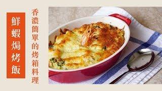 鮮蝦焗烤飯 |香濃簡單的烤箱料理|137|Baked Shrimp with Rice