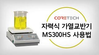 [CORETECH] 자력식가열교반기 MS300HS 사용…