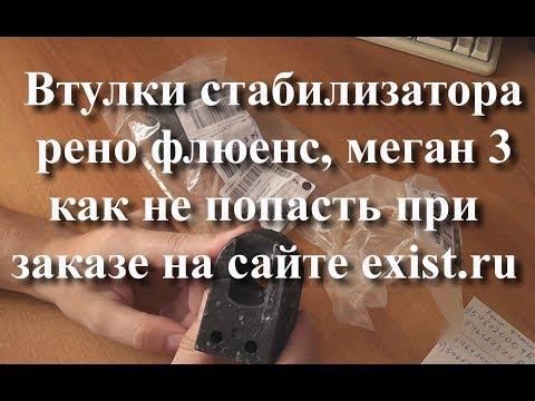 Втулки стабилизатора рено флюенс меган 3 как не попасть при заказе на сайте exist.ru