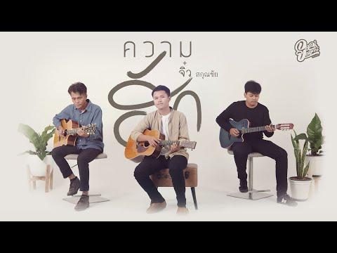 ฟังเพลง - ความฮัก จิ๋ว สกุณชัย - YouTube