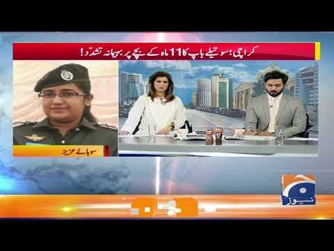 Karachi; sotaylay baap ka 11 mah ke bachay par behimana tashadud